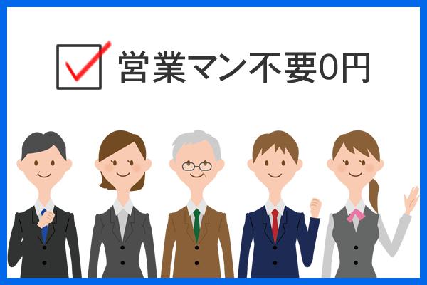 営業マン不要0円 営業セールス不要 本部Web広告で高収益 お客様から予約が入ります。1名から開業出来ます。